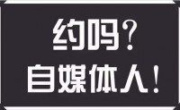 吴晓波:自媒体运营需要了解的18条规则