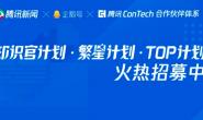 """腾讯新闻上线三大扶持计划,与优质内容创作者共同""""战疫"""""""