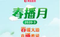 """淘宝直播宣布启动3月""""春播月"""",100位县市长将直播带货农产品"""
