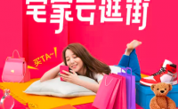 """抖音推出""""宅家云逛街""""计划:为商户提供10亿直播流量扶持"""