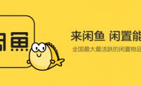 """闲鱼宣布启动""""一亿现金帮扶华强北""""计划"""