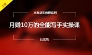 《月赚10万的全能写手实操课》