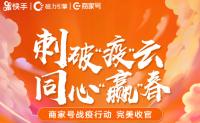 """快手商业化战""""疫""""行动促生50万新增活跃商家号"""